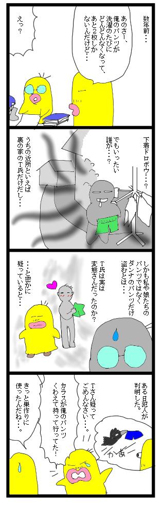 0301ぱんつ