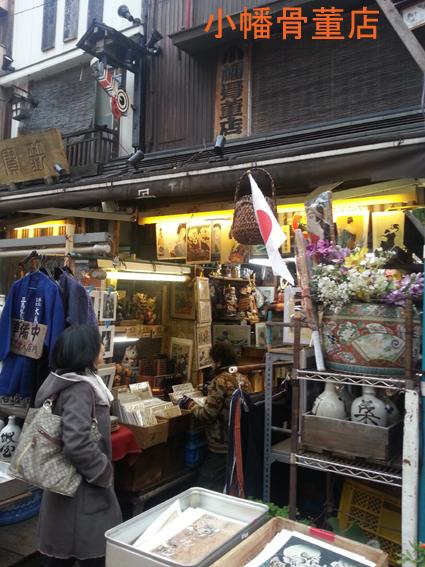 小幡骨董店