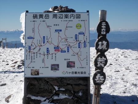 151220峰の松目~硫黄岳 (42)s