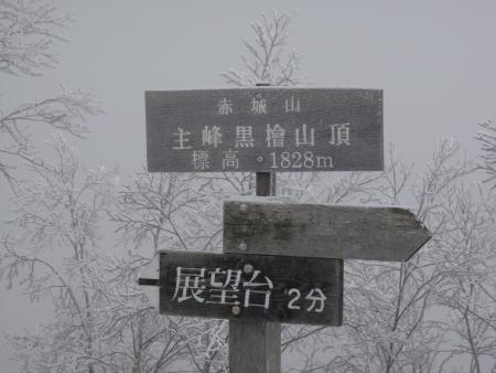 151229黒檜山 (11)s