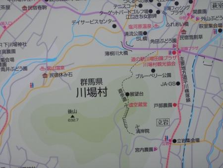 160116虚空蔵山~後山(川場村) (2)s