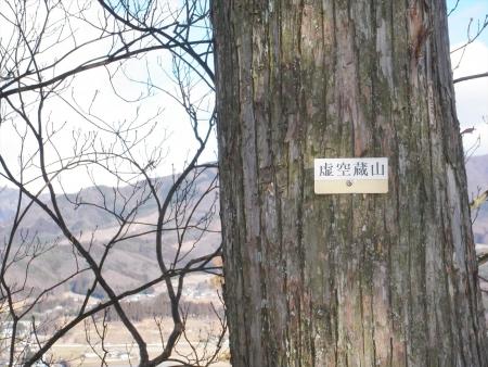 160116虚空蔵山~後山(川場村) (10)s