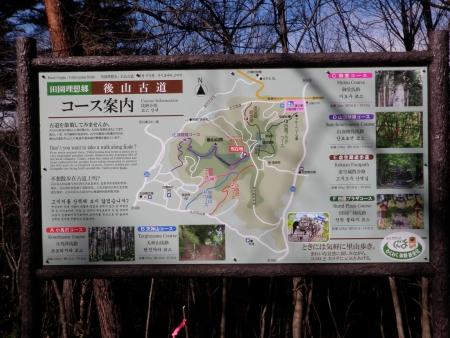 160116虚空蔵山~後山(川場村) (11)s