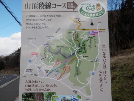 160116虚空蔵山~後山(川場村) (19)s