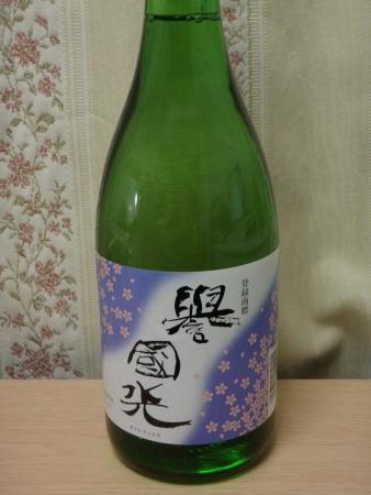 160116虚空蔵山~後山(川場村) (20)s