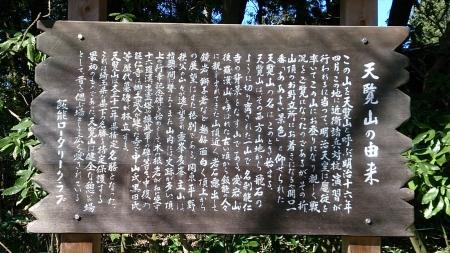 160203天覧山ほか (1)s