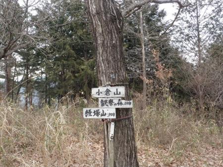 160213経塚山~小倉山(桐生) (12)s