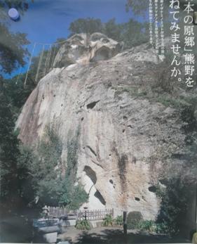 イザナミ岩2