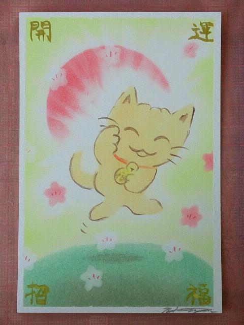 パステル年賀状 福招き猫1