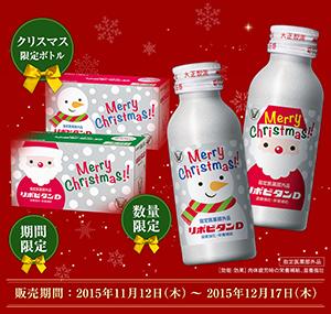 リポビタンDクリスマス限定ボトル-1511