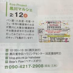 2016黒川マルシェフライヤー縮小