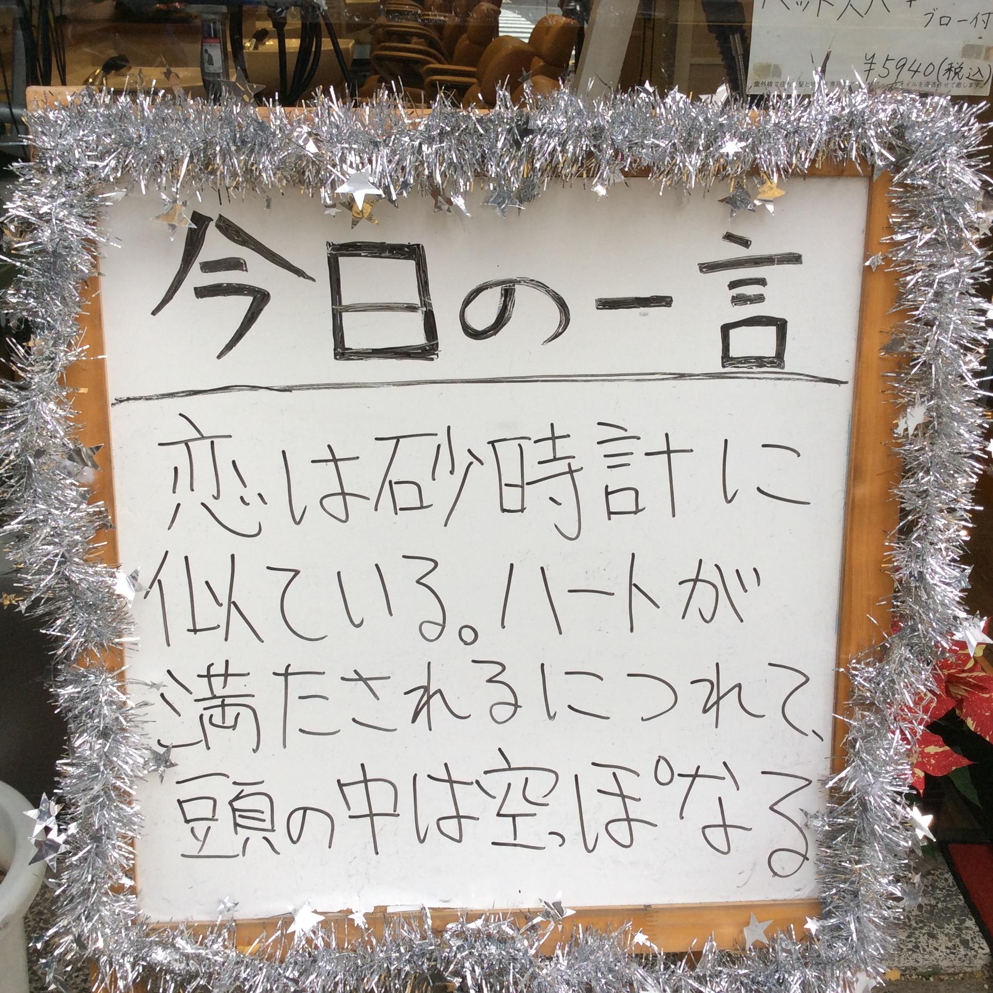 今日のひとこと【高橋元吉(詩人)】