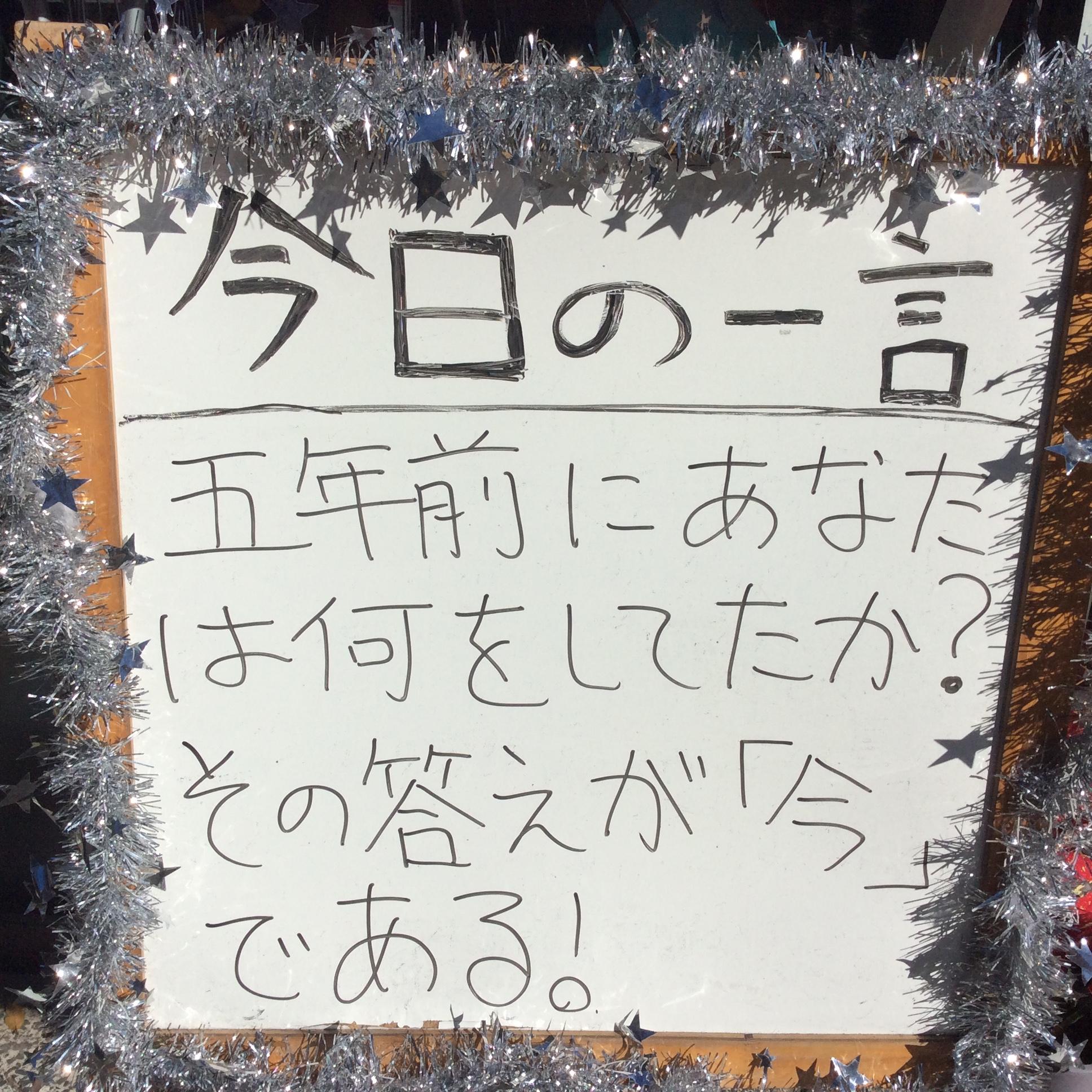 今日のひとこと【堀之内九一郎(実業家)】
