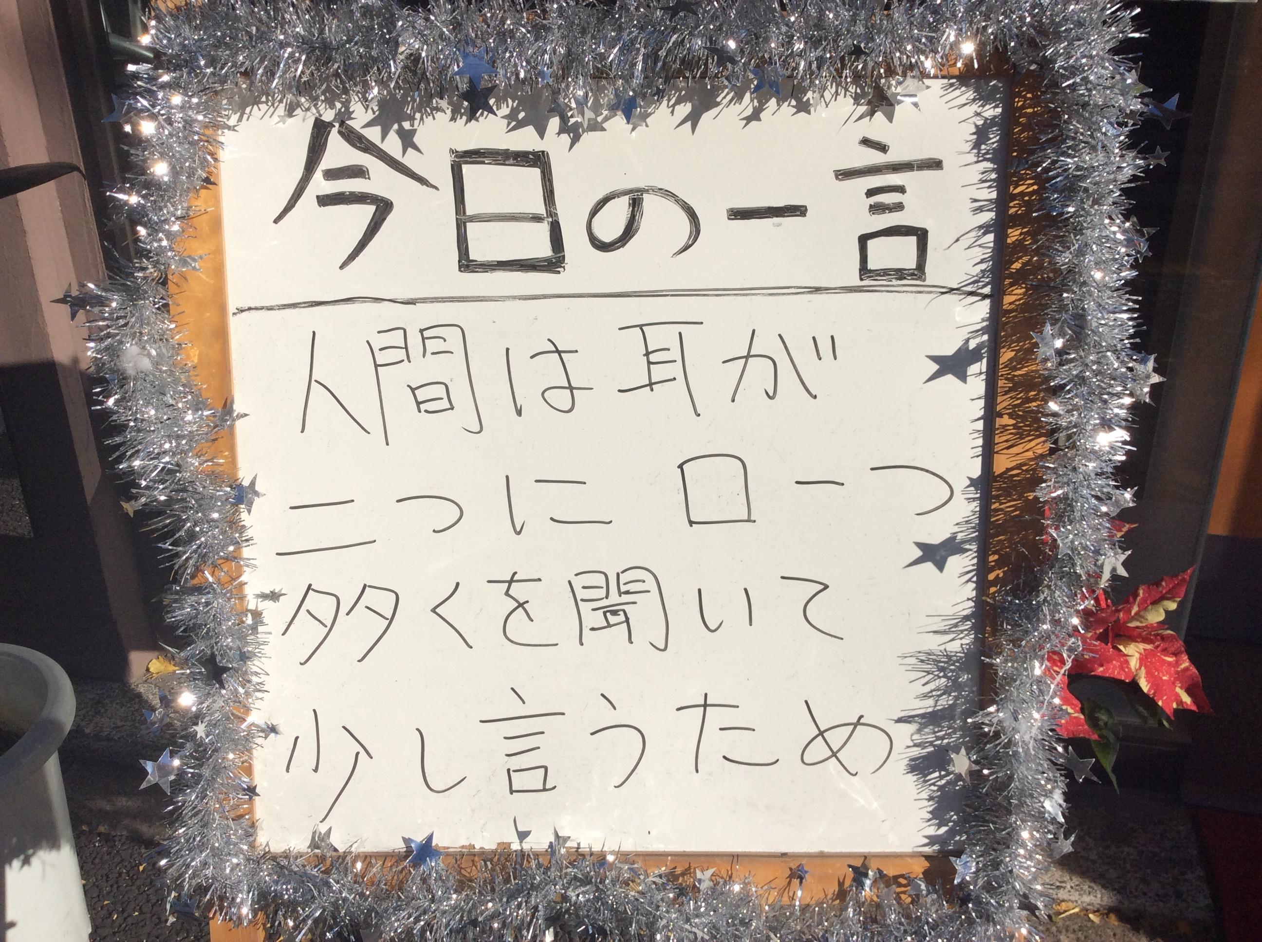 今日のひとこと【未詳】