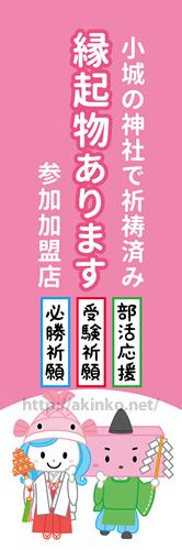151212_ogiengi_nobori.jpg