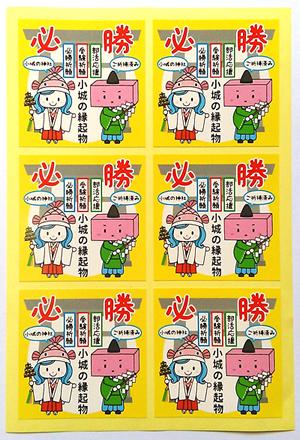 151212_ogiengi_seal_p.jpg