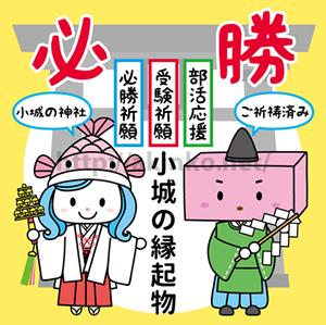 151212_ogoengi_seal.jpg