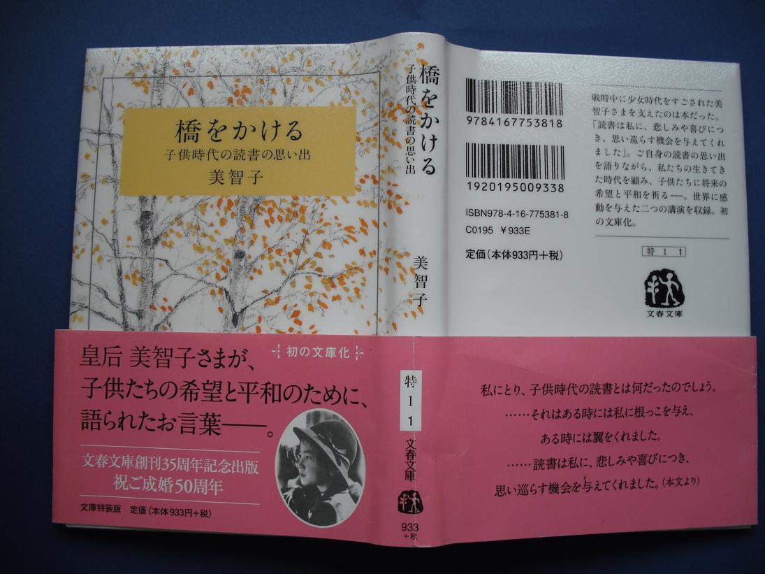 皇后美智子様「橋をかける 子供時代の読書の思い出」