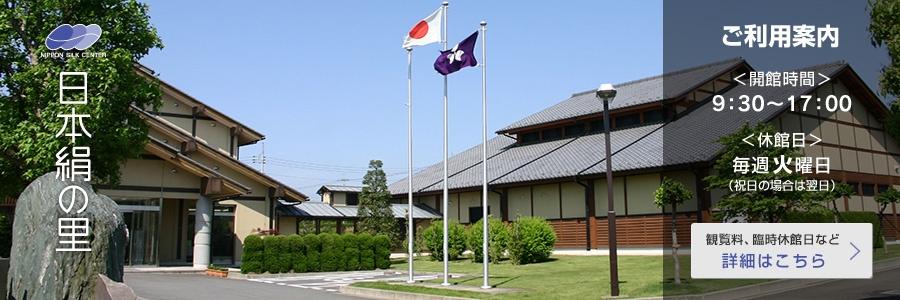 日本絹の里
