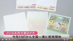 仙台市内の郵便局で2016年用年賀はがき