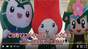 道の駅「玉村宿」オープン記念イベント