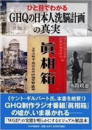 GHQの日本洗脳計画の真実