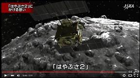 小惑星探査機「はやぶさ2