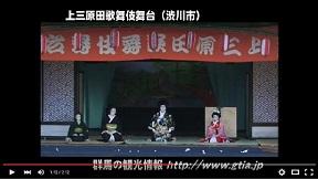 上三原田歌舞伎舞台