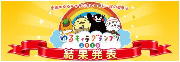ゆるキャラグランプリ2015結果発表