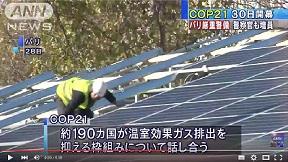 COP21」が30日に開幕