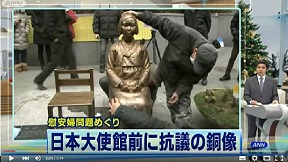 日本大使館前に慰安婦象徴の「銅像」設置