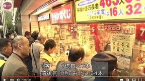 """""""史上最高""""年末ジャンボ発売 1等・前後賞合わせ10億円"""