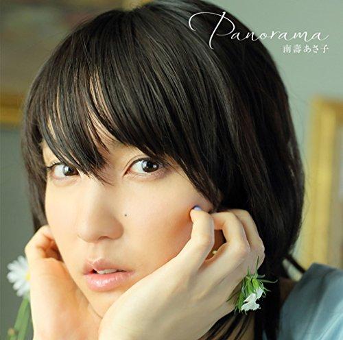 なすあさこファーストアルバムPanorama