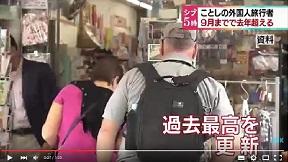 訪日外国人旅行者 過去最高を更新