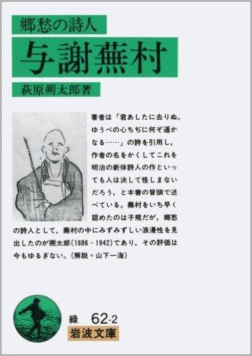 郷愁の詩人 与謝蕪村