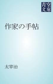 作家の手帳