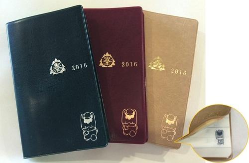 群馬県民手帳2016