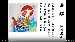 詩吟 「宝船」 藤野君山