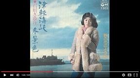 津軽海峡・冬景色  石川さゆり