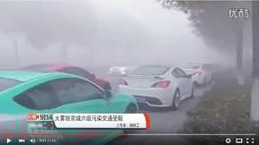 北京 深刻 大気汚染 酷すぎる