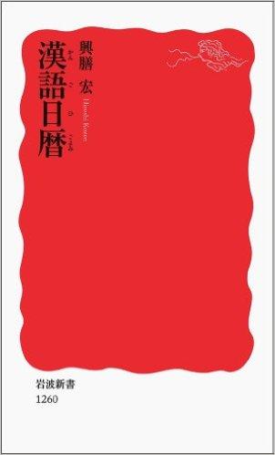 興膳宏著、岩波新書 漢語日暦