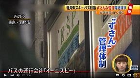 軽井沢スキーバス転落事故 ずさんな管理