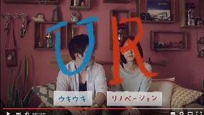UR賃貸住宅 関東エリアCM 「リノベーション