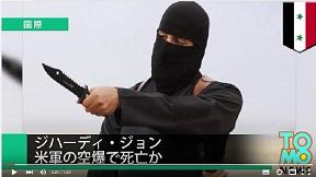 ISISのジハーディ・ジョン死亡確実か