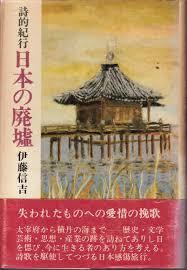伊藤信吉 日本の廃墟書