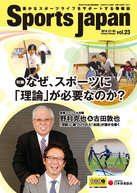 Sports Japan 2016年1・2月号(vol.23)