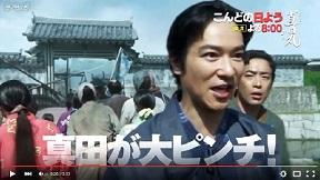 大河ドラマ「真田丸」~『本能寺の変♪』スペシャルムービー