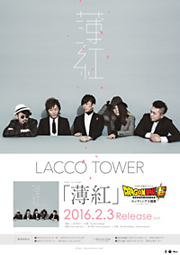 lacco tower 薄紅