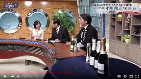 リーダーズアイ 永井酒造 六代目社長 永井則吉さん