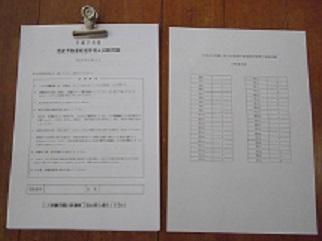 第三回賃貸不動産経営管理士試験